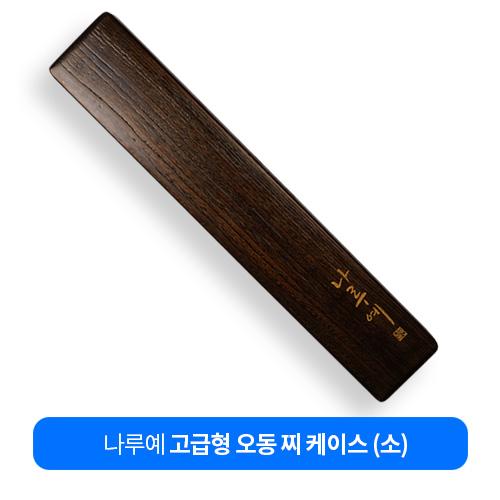 ê³ ê¸‰í˜• 오동 찌 케이스 (소)